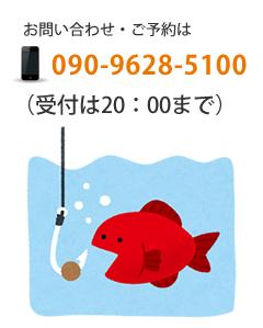 釣り船近藤丸のお問い合わせ・ご予約はtel:090-9628-5100。受付は20:00までです。